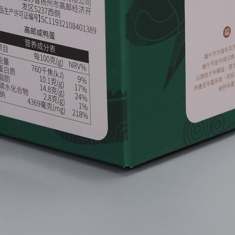 粽子包装盒3.jpg