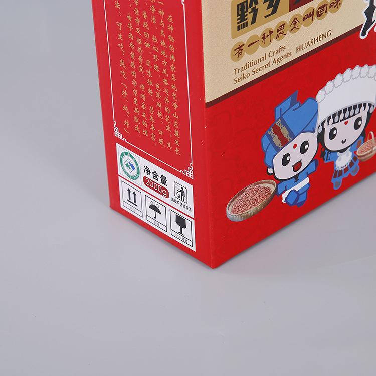 花生包装盒1.jpg