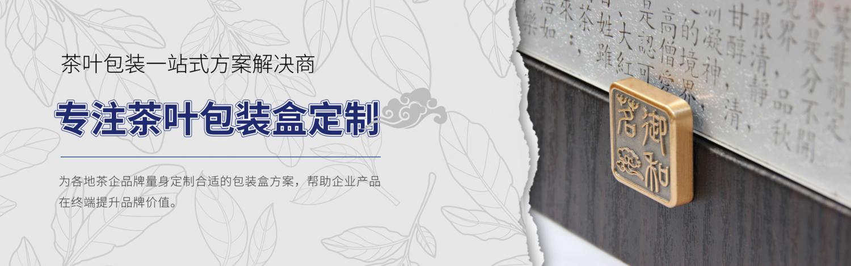茶叶包装首页图1.png