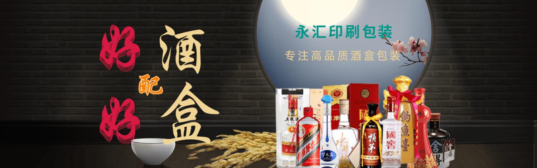 古风白酒促销活动宣传PC端banner@凡科快图.png